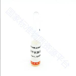 促甲状腺素(TSH)国家标准品