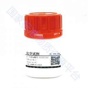 L-半胱氨酸(L-Cysteine)